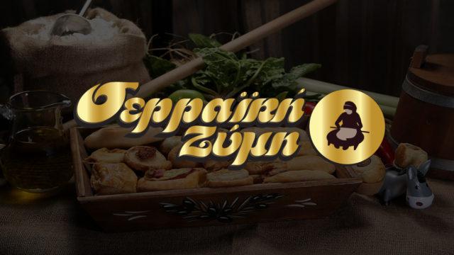 serraiki zymi designed logo presentation coloured