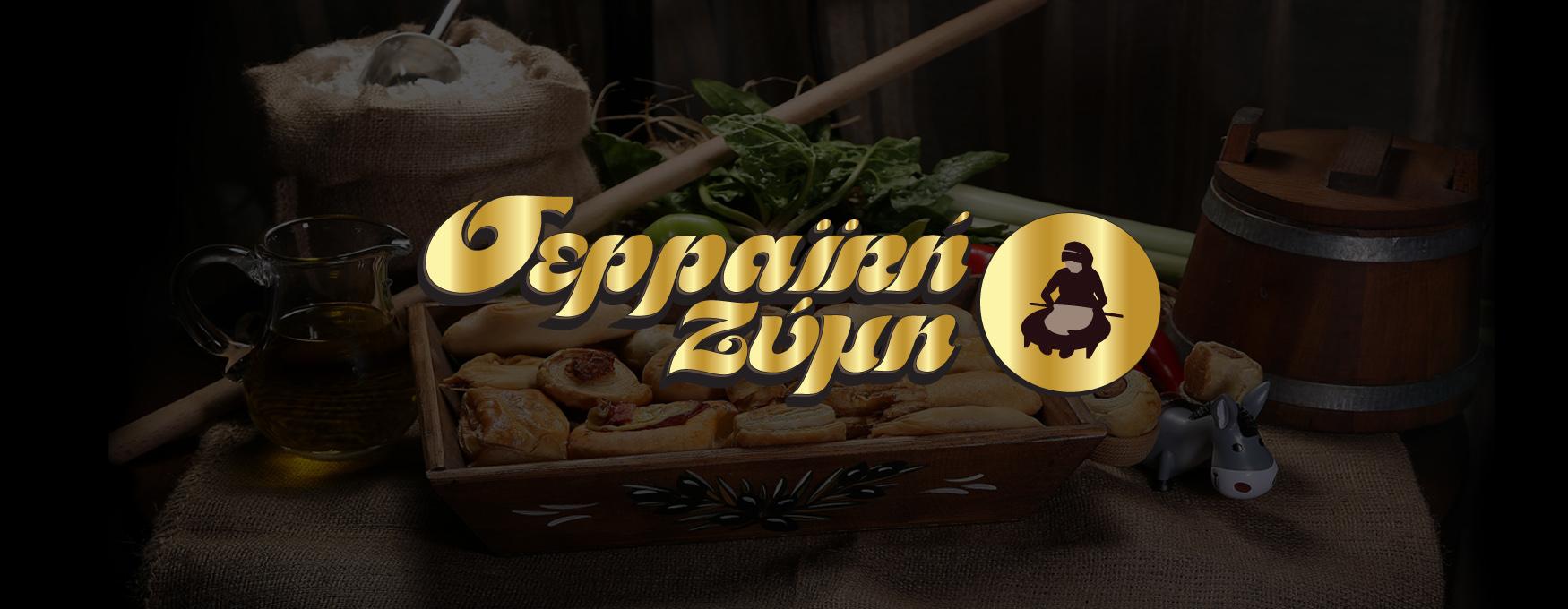 seraiki_zimi_logo