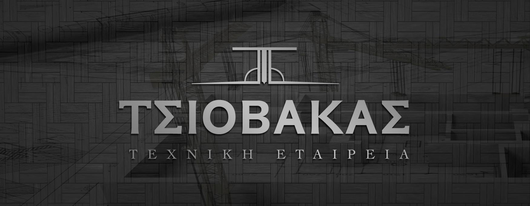 tsiovakas_logo