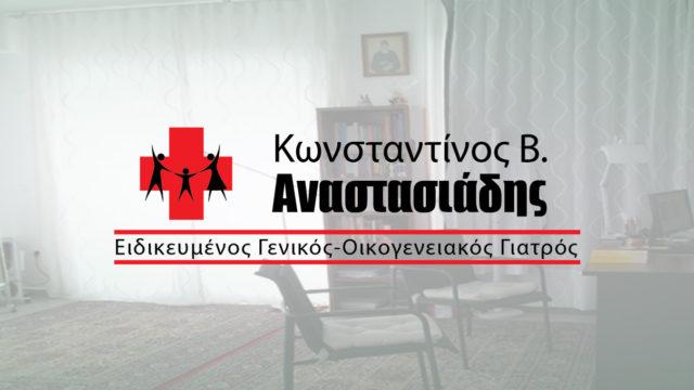 logo anastasiadis doctor