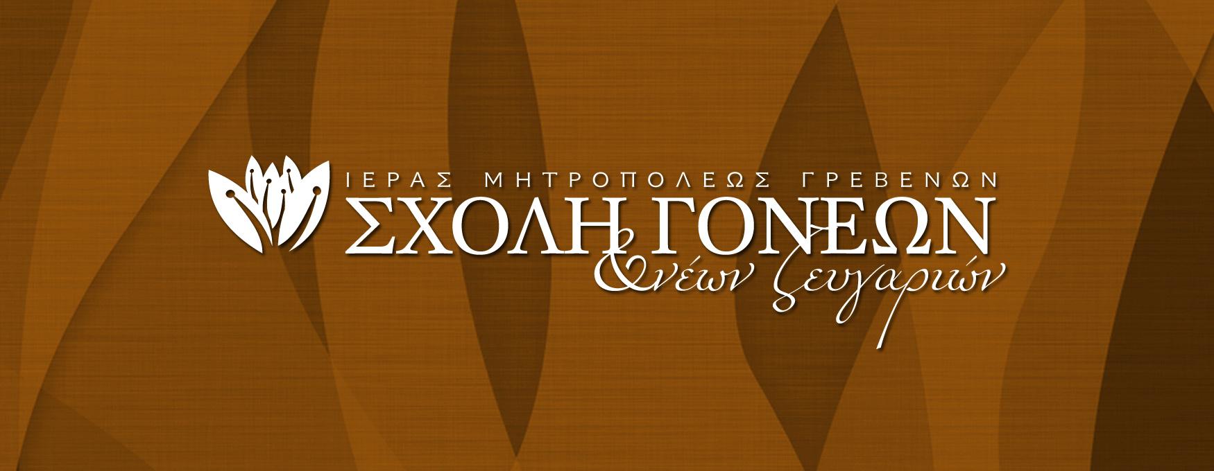 sxoli_goneon_logo