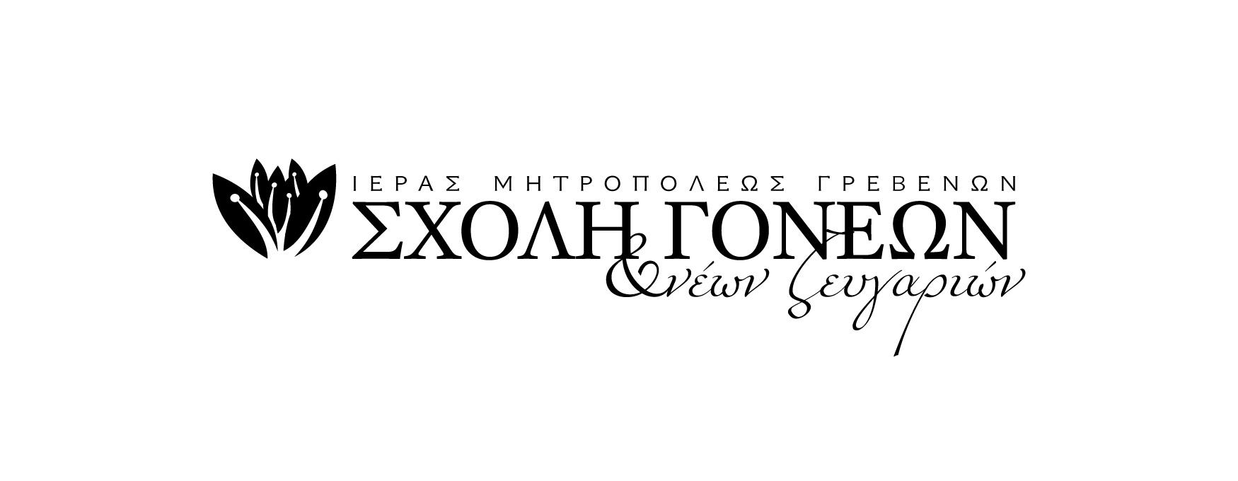sxoli_goneon_logo_bw