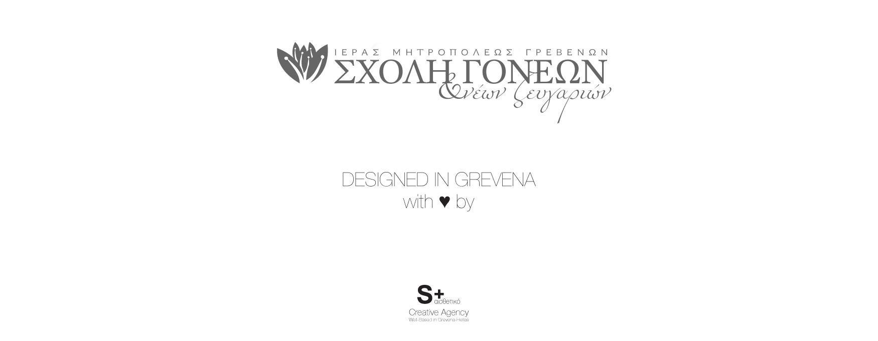 sxoli_goneon_logo_designed
