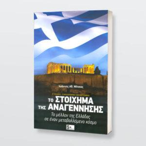 to_stoixima_tis_anagennisis